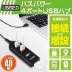 ◆4台同時充電できる◆ USB4ポート搭載!スマホ各種/...