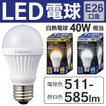 【半額以下セール】一般電球型 LEDランプ E26口金 LED...