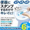 トイレ洗浄剤 スタンプジェル 便器にスタンプするだけ 約5週間分 アロマの香り 洗浄+除菌効果UP 芳香剤 トイレ掃除 キレイ ◇ トイレのスタンプセンジョー