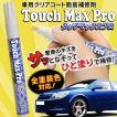 【激安セール】サッと一筆!車のキズを簡単補修 ペン...