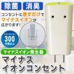 ◆1ヶ月の電気代16円◆ コンセントに差すだけ!空気中...