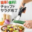 ◆NYでトレンドの新商品◆ 話題のチョップドサラダを...