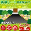 ◆たっぷり合計10メートル◆ 雑草を刈る労力&時間を...