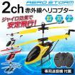 【激安セール】超小型!赤外線ヘリコプターラジコン 2...