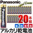 お得な20本セット!Panasonic パナソニック 単3形/単4...