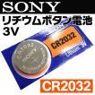 【激安セール】SONY製 ソニー リチウムコイン電池 3V ...