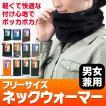 【激安77円セール】心地よい肌触りでポカポカ!ネック...