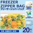 フリーザー 冷凍保存パック 20枚入 ジッパー付 ビニー...