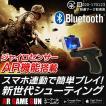 【激安セール】スマホで簡単プレイ!AR機能/ジャイロセンサー搭載 Bluetooth 新世代シューティングゲーム 銃撃GAME GUN バーチャル iOS Android ◇ ARゲームガン