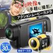 ◆防水ケース付!◆ FULLHD高画質で動画撮影!超高性...
