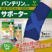 バンテリンコーワ ひじ専用 サポーター 日本製 X字型...