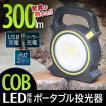 ワークライト LED 投光器 300ルーメン 驚異の明るさ 2WAY充電式(ソーラー/USB)COB型 手持ち&置型ライト 広範囲 充電 作業灯 ◇ ポータブル投光器