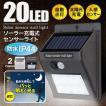 防水 ソーラーセンサーライト 8LED 人感センサー 充電...
