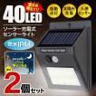 1個→500円以下!防水 ソーラーセンサーライト 2台セ...