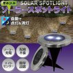 埋め込み式 ソーラーガーデンライト LEDセンサーライ...