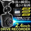 ドライブレコーダー 本体 2.4型液晶モニター エンジンONで自動録画 コンパクトサイズ 車載カメラ 120度広角レンズ 簡単設置 SD32GB対応 超軽量 ◇ ドラレコRS-E