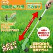 電動芝刈り機 コードレス 2WAY ハンディ草刈り機 グラ...