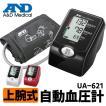 血圧計 A&D 上腕式 デジタル 自動血圧計 ワンプッシ...