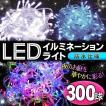 大量LED300球 イルミネーションライト 23m 防滴 8パタ...