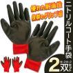 耐油手袋 2双セット 1双→94円 ニトリルコート手袋 タ...