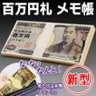 百万円札メモ帳 約100ページ 本物そっくり 見た目は「...