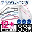 すべらないハンガー 12本セット 1本→約33円 ピタッと...