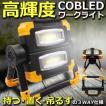 投光器 ワークライト LED 作業灯 360度回転スタンド 2...