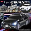 TOYOTA クラウン 自動車 ラジコン RC トヨタ 高級車 C...