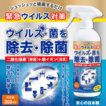除菌スプレー 日本製 ウイルス対策 350ml 消臭 除菌 ...