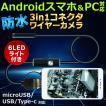 LED内視鏡 Android 防水 ケーブルカメラ microUSB/USB...