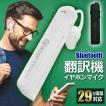 翻訳機 29ヶ国語対応 ポータブル翻訳機 Bluetooth ワ...