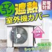エアコン 室外機カバー 節電 アルミ構造 省エネ 保護...