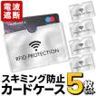 カードケース 5枚セット 電波遮断 RFID クレジットカ...