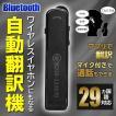 ポータブル翻訳機 Bluetooth 充電式 ワイヤレスイヤホ...