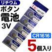 CR1616 ボタン電池 5個セット 1個→20円以下 リチウムバッテリー 3V コイン電池 5個入パック 水銀0 キーレス 腕時計 リモコン ラジオ等に ◇ 電池CR:【1616】