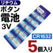 CR1632 ボタン電池 5個セット 1個→20円以下 リチウムバッテリー 3V コイン電池 5個入パック 水銀0 キーレス 腕時計 リモコン ラジオ等に ◇ 電池CR:【1632】