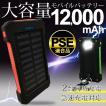 モバイルバッテリー 超大容量 12000mAh スマホ iPhone Android USB2ポート同時充電 4.5回分 USB充電+ソーラー充電対応 PSE認証 LEDライト付 ◇ バッテリーC920