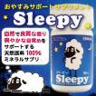 寝つきが悪い方へ 安眠快眠サプリメント i-Nature Sleepy アイネイチャー スリーピー 100%自然由来
