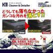 諦めていた頑固な汚れを落とす K11 Cleaner & Detailer 新発売