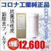 【送料無料】コロナ工業標準 浄水器カートリッジ 抗菌活性炭+鉛除去フィルタータイプ 浄水器フィルター  【大特価】
