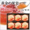 桃太郎トマトジュレギフトセット(通販用)