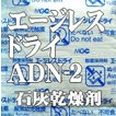 石灰乾燥剤 エージレスドライADN-2(2g×5,000個)[45×40mm] 業務用【本州/四国/九州は送料無料】