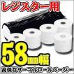 レジロール 58mm幅高保存感熱紙ロールペーパー(20巻)