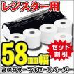 まとめ買いレジロール 58mm幅高保存感熱紙ロールペーパー/直径80mm(100巻)