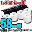 レジロール 58mm幅中保存感熱紙ロールペーパー/直径80mm(20巻)