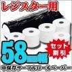 まとめ買い レジロール 58mm幅中保存感熱紙ロールペーパー/直径80mm(80巻)