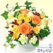 【10月の誕生花(オレンジバラ等)】秋のふんわり花束