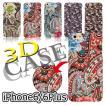 iPhone6/iPhone6plus 3Dスマホケース ペイズリー柄&花柄 アジアンテイストな立体デザイン 軽量 スリム 耐衝撃ケース