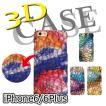iPhone6/iPhone6plus 立体ケース ワニ柄 クロコダイル柄 カラフルなグラデーションの3Dデザインケース 軽量 スリム 耐衝撃ケース