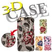 iPhone6/iPhone6plus 3Dスマホケース レトロフラワー 花柄立体デザインケース 大人の女性向け  軽量 スリム 耐衝撃